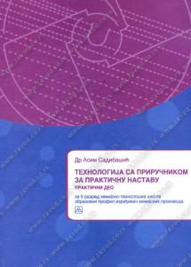 Tehnologija sa priručnikom za praktičnu nastavu (praktični deo) za gumare
