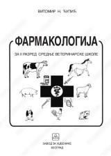 FARMAKOLOGIJA za 2. razred veterinarske