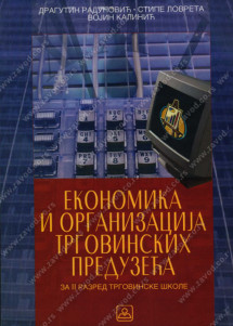 EKONOMIKA I ORGANIZACIJA TRGOVINSKIH PREDUZEĆA - za 2. razred trgovinske škole