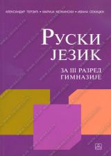 RUSKI JEZIK za 3. razred gimnazije
