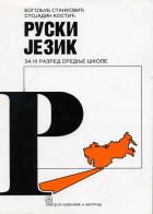 Ruski jezik 3 za stručne škole