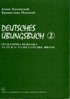 DEUTSCHES UBUNGSBUCH 2 - Gramatička vežbanja za 3. i 4. razred gimnazija i stručnih škola