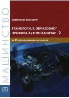 TEHNOLOGIJA OBRAZOVNOG PROFILA - AUTOMEHANIČAR 2