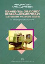 TOP - Tehnologija obrazovnog profila metaloglodač za numerički upravljane mašine 3. razred mašinske škole