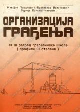 ORGANIZACIJA GRAĐENJA za 3. razred građevinske škole