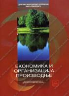 EKONOMIKA I ORGANIZACIJA PROIZVODNjE za 3. razred šumarske i drboprerađivačke škole