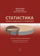 ZBIRKA ZADATAKA IZ STATISTIKE za 3. i 4. razred ekonomske, pravno-birotehničke i ugostiteljsko-turist