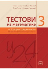 TESTOVI IZ MATEMATIKE 3 - poslovni administrator