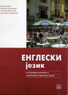 Engleski jezik - 3. razred ekonomske