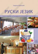 RUSKI JEZIK - stručni tekstovi za ugostiteljsko-turističku školu