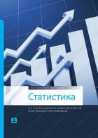STATISTIKA za 3. i 4. razred ekonomske, pravne i turističke škole
