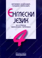 Engleski jezik 4 za filološke