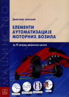 ELEMENTI AUTOMATIZACIJE MOTORNIH VOZILA za 4. razred mašinske škole