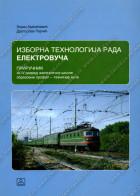 IZBORNA TEHNOLOGIJA RADA ELEKTROVUČA za 4. razred železničke tehničke škole