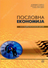 POSLOVNA EKONOMIJA - ekonomski tehničar