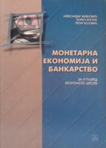 Monetarna ekonomija i bankarstvo za ekonomskog tehničara