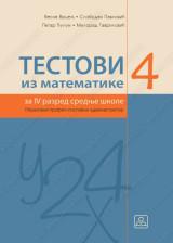 TESTOVI IZ MATEMATIKE 4 - poslovni administrator