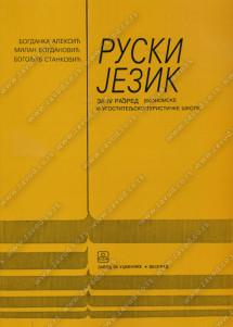 RUSKI JEZIK  za 4. razred ekonomske i ugostiteljsko-turističke škole