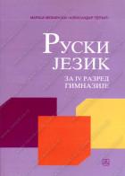 Ruski jezik 4 za gimnazije