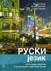 RUSKI JEZIK - drugi strani jezik za gimnazije i ugostiteljsko-turističku školu
