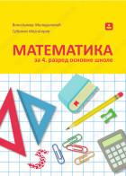 MATEMATIKA za 4. razred O.Š. (LMO)