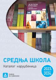 Katalog - Srednja škola