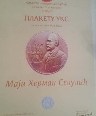 Udruženje književnika Srbije u znak posebnog priznanja podeljuje plaketu UKS Maji Herman Sekulić