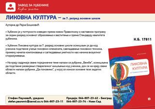 Likovna kultura 7 - Novi udžbenički komplet - 7. razred za 2020/21. godinu