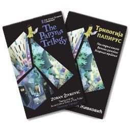 <!-- trilogija papirus -->