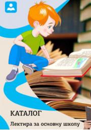 Lektira