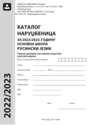O.Š. - Rusinski jezik