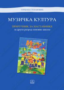 MUZIČKA KULTURA - priručnik za nastavnike za 2. razred