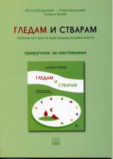 PRIR.LIKOVNU KULTURU 1-GLEDAM
