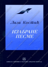 IZABRANE PESME - Laza Kostić