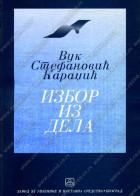 IZBOR IZ DELA - Vuk Stefanović Karadžić