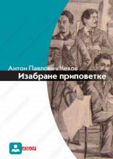 IZABRANE PRIPOVETKE – Anton Pavlovič Čehov