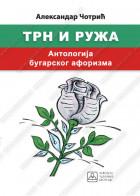 TRN I RUŽA – Antologija bugarskog aforizma