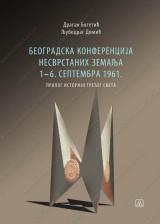BEOGRADSKA KONFERENCIJA NESVRSTANIH ZEMALJA 1961.