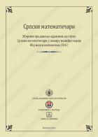 SRPSKI MATEMATIČARI – Zbornik radova održanih na skupu Srpskih matematičara