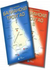 BALKANSKI TROUGAO I,II