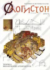 FLOGISTON 12 Časopis za istoriju nauke