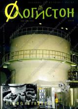 FLOGISTON 8 Časopis za istoriju nauke