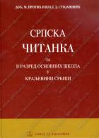 SRPSKA ČITANKA ZA 2. RAZRED OSNOVNIH ŠKOLA U KRALJEVINI SRBIJI