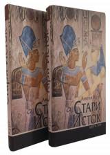 STARI ISTOK Knjige 1 i 2