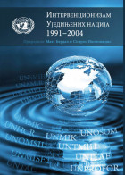 INTERVENCIONIZAM UN 1991-2004