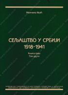 SELjAŠTVO U SRBIJI 1918-1941