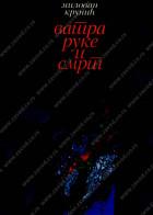 VATRA, RUKE I SMRT, poezija