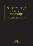 ANTOLOGIJA RUSKE POEZIJE XVII-XXI VEKA