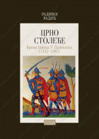 CRNO STOLEĆE- Vreme Jovana V Paleologa (1332-1391)