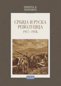 SRBIJA I RUSKA REVOLUCIJA (1917-1918)